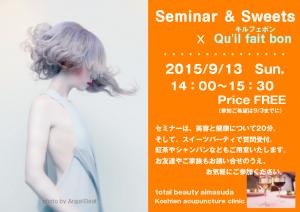 seminarsweets20150913