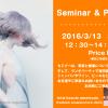 2016/9/11(日) 美容と健康のセミナー&スイーツパーティー開催