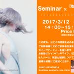 2017/3/12開催 セミナー&スイーツ×池田はち作品展