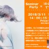 2018/3/11開催 セミナー&スイーツパーティー × のぐちてつや作品展